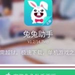 Download Paid Apps, Games of Appstore for FREE iPhone iPad iOS