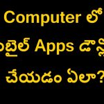 How To Download Mobile Apk files In Computer Telugu Download