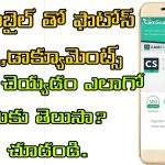 TeluguHow to Scan photos,books,dacuments convert in to all