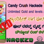 Candy Crush Hack – How To Hack Candy Crush Saga Unlimited Gold