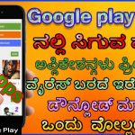 How to paid apps free download kannada 2017 – paid apps games