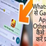 How To Send Apps, Games, Other File On Whatsapp