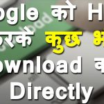 Trick Google to find Direct download link of any file like