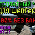 СУПЕР ЧИТ WARFACE 100 БЕЗ БАНА RU EU cheat