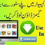 How to Download Google Play Store apps from PC ? UrduHindi