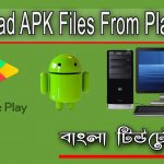 How to Download Any APK Files From Google Play Store To Directly