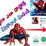 Telugu The Amazing Spiderman 2 paid game download for freeఈ