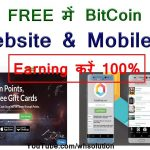 Earn Bitcoin and Paypal Money From Your Pc Or Android Without