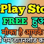 Google Play Store Offer To Download Free Games Hurry Up