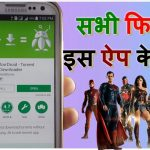 Download Movies App from play store (high speeds Movie Download