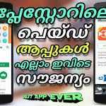 How To Download Paid Apps Games For Free From Playstore