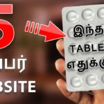 5 சூப்பர் Websites 5 Useful Websites in 2018