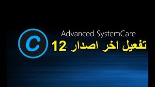 serial advanced systemcare 12 pro