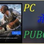 How To Download PUBG Mobile on PC ( Very Easy ) Hindi