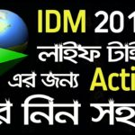 IDM (Internet Download Manager 2019) Full version Serial Key