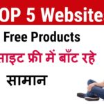 Top 5 websites for free products Websites For Free Products