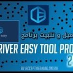 Driver Easy PRO 5.6.11 License Key 100 working 2019