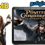 138MB Pirates Of The Caribbean Game For PC