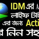 IDM (Internet Download Manager) Full version Serial Key