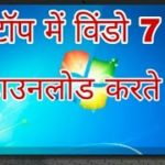 how to download windows 7 for free laptop me window 7 kaise
