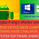 How To Run Windows Apps On Android How To Install Windows Apps
