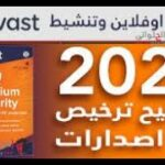Avast Premium Security 2020 License Key 2033 🔑 مفتاح