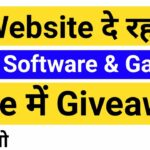 Websites That Give Away Paid Software Games For Free Windows